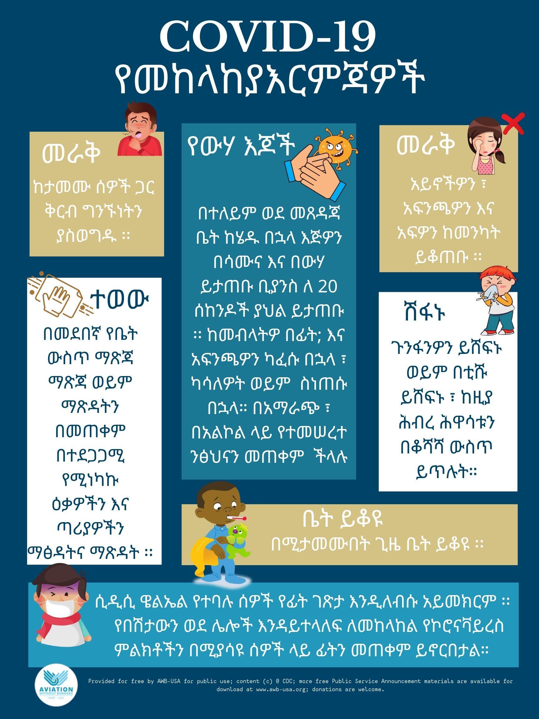 Amharic 1 AA