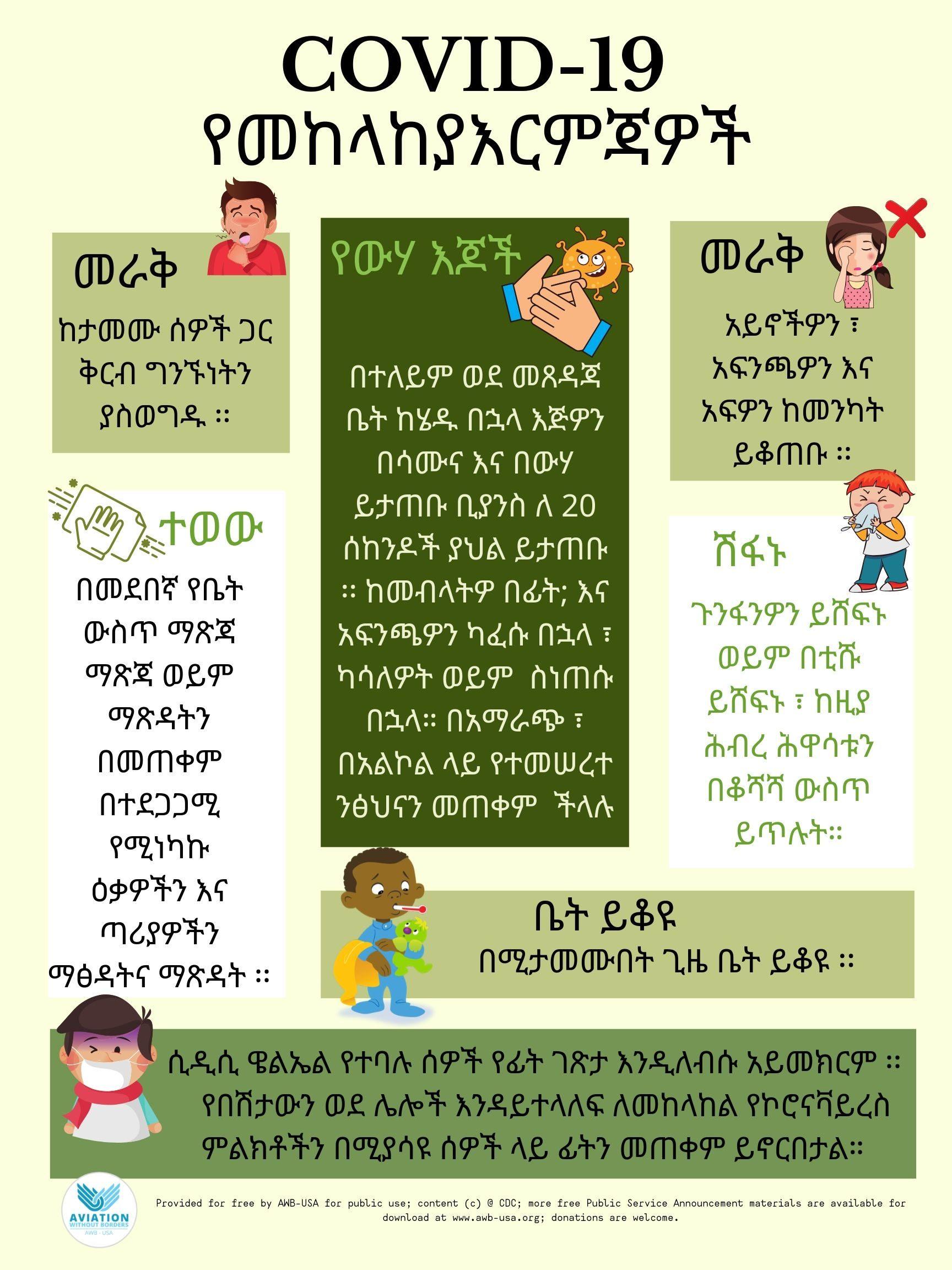 Amharic 2 AA