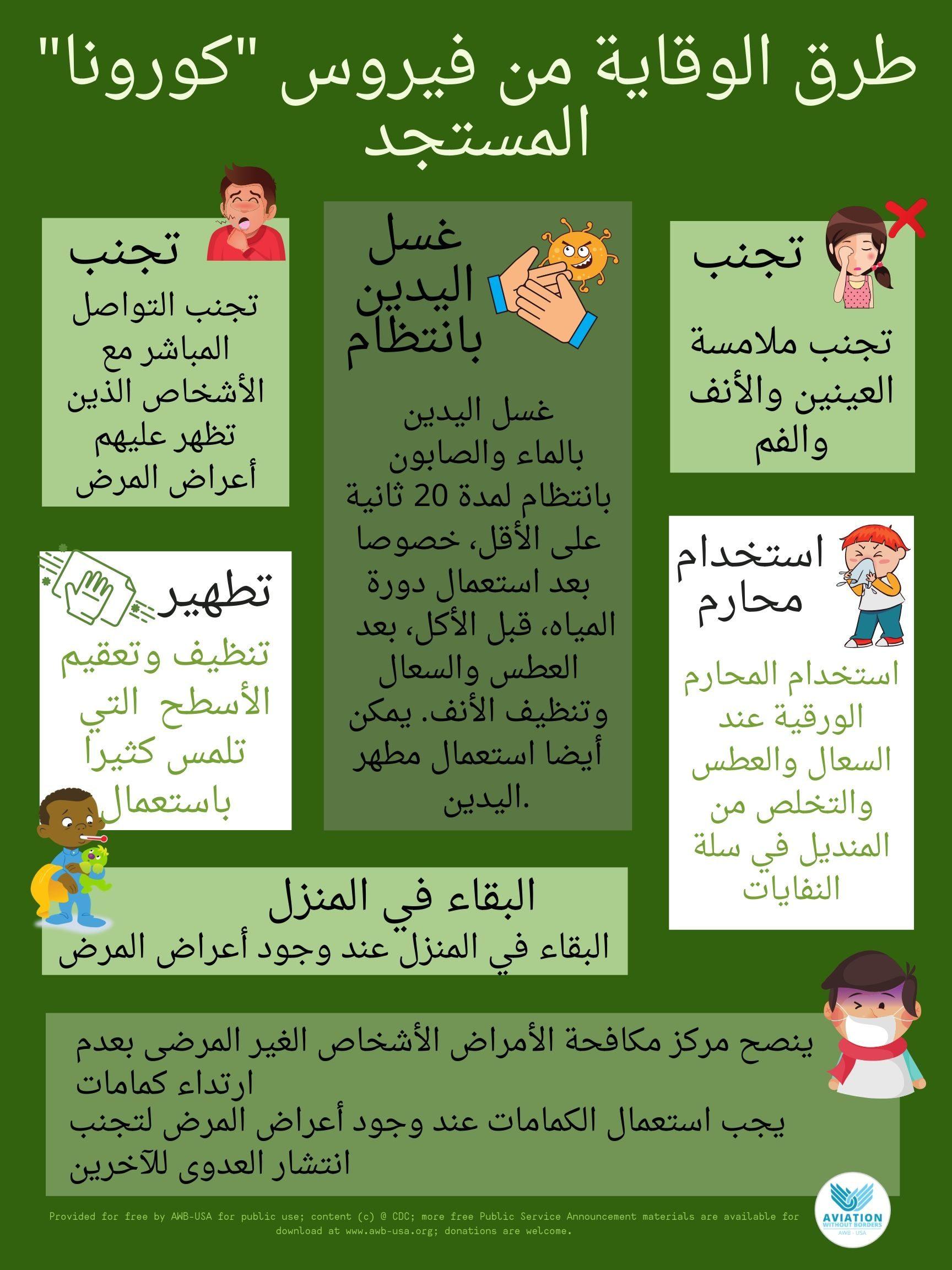 Arabic 1 AA