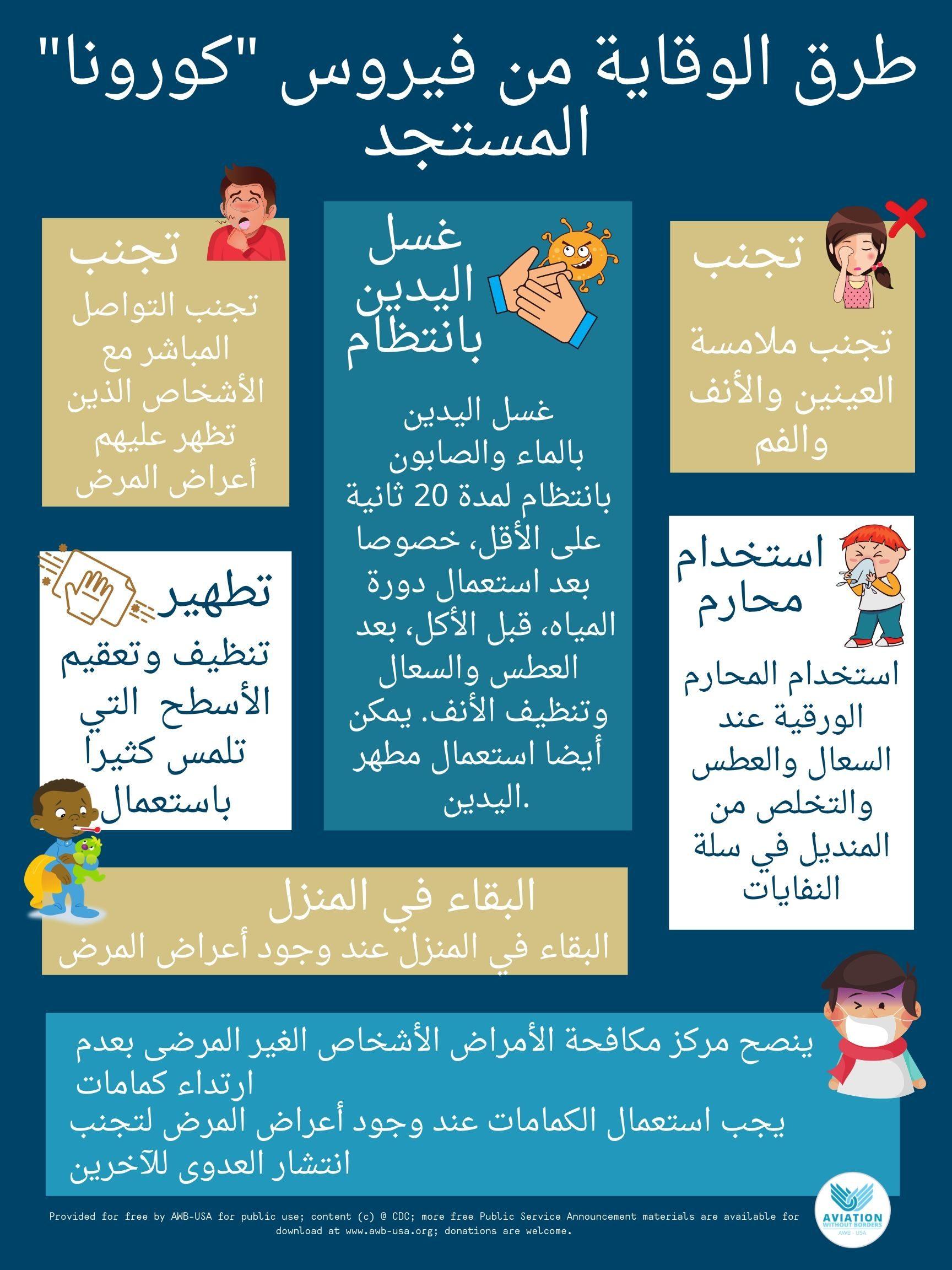 Arabic 4 AA