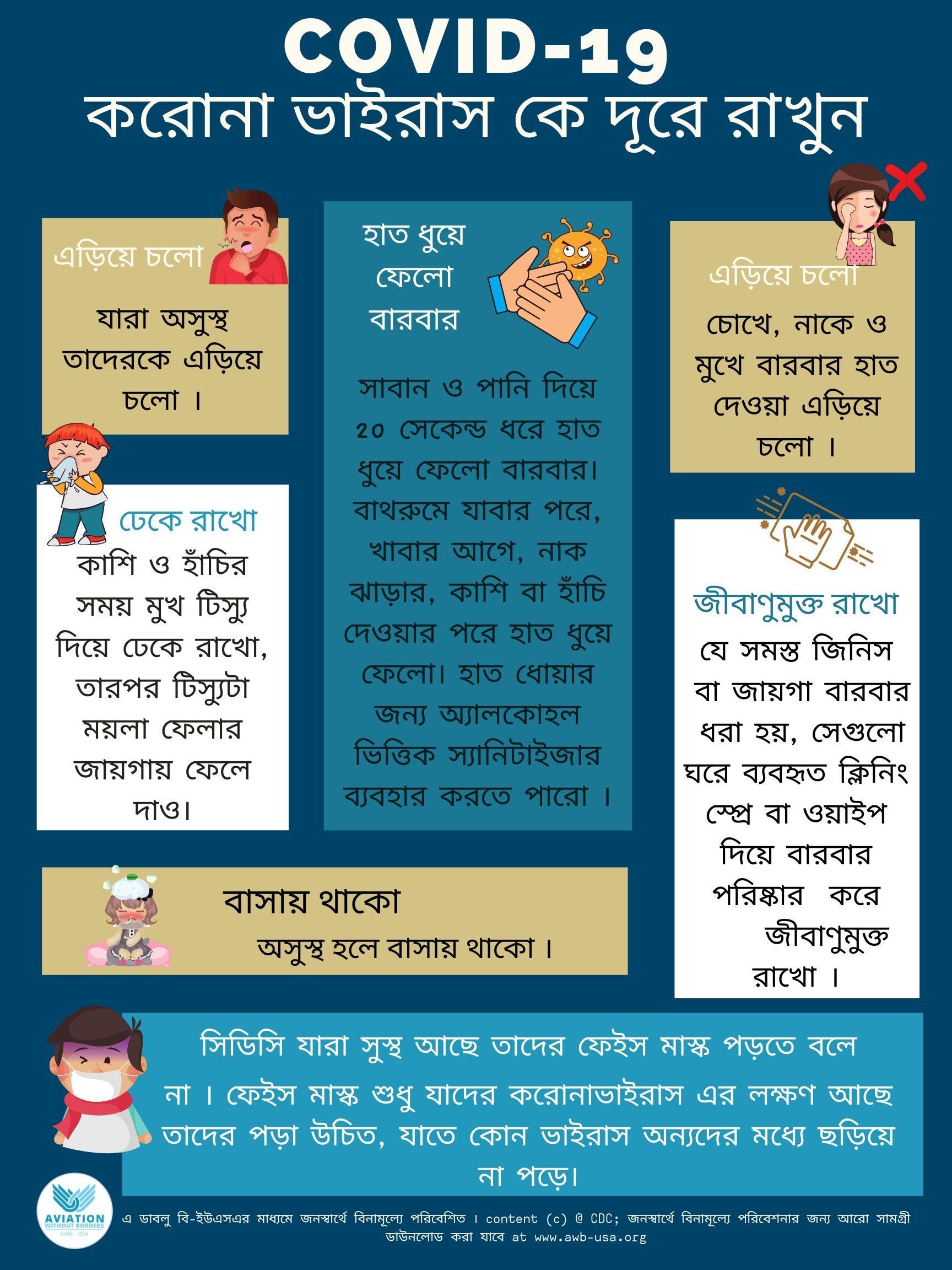 Bengali 1