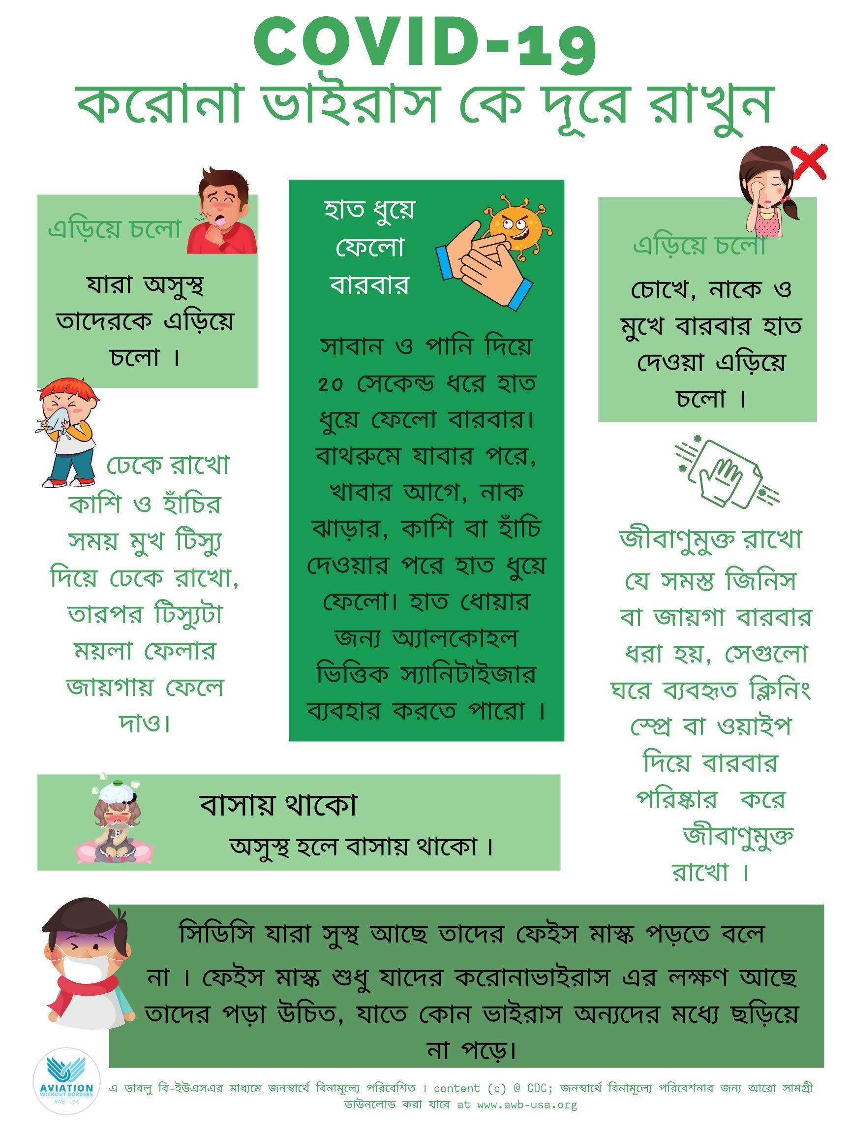 Bengali 3