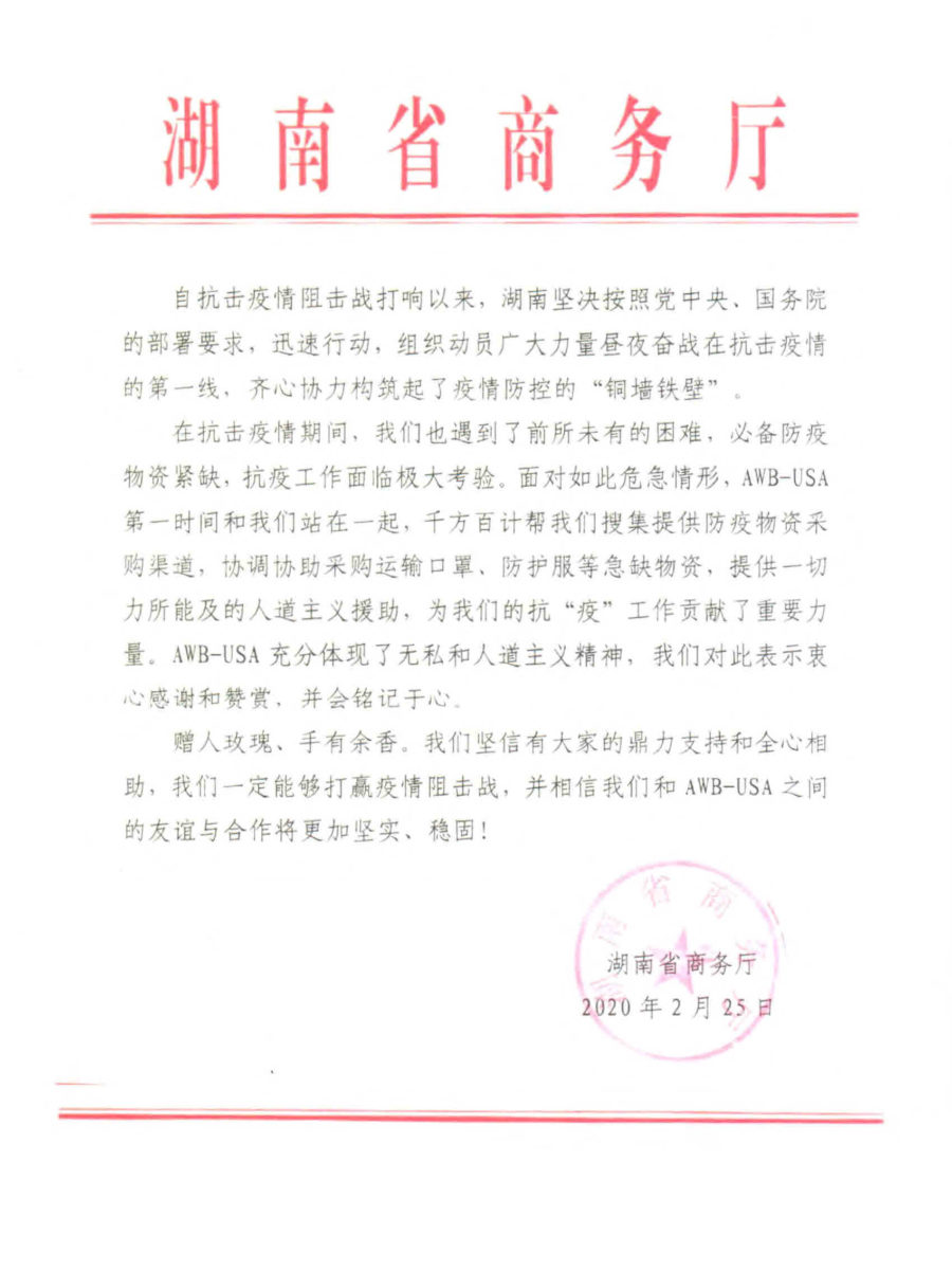 Letter of Appreciation from Hunan Government in Chinese