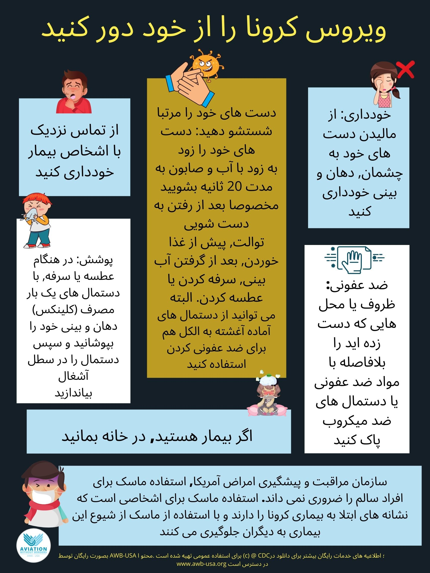 Farsi 2