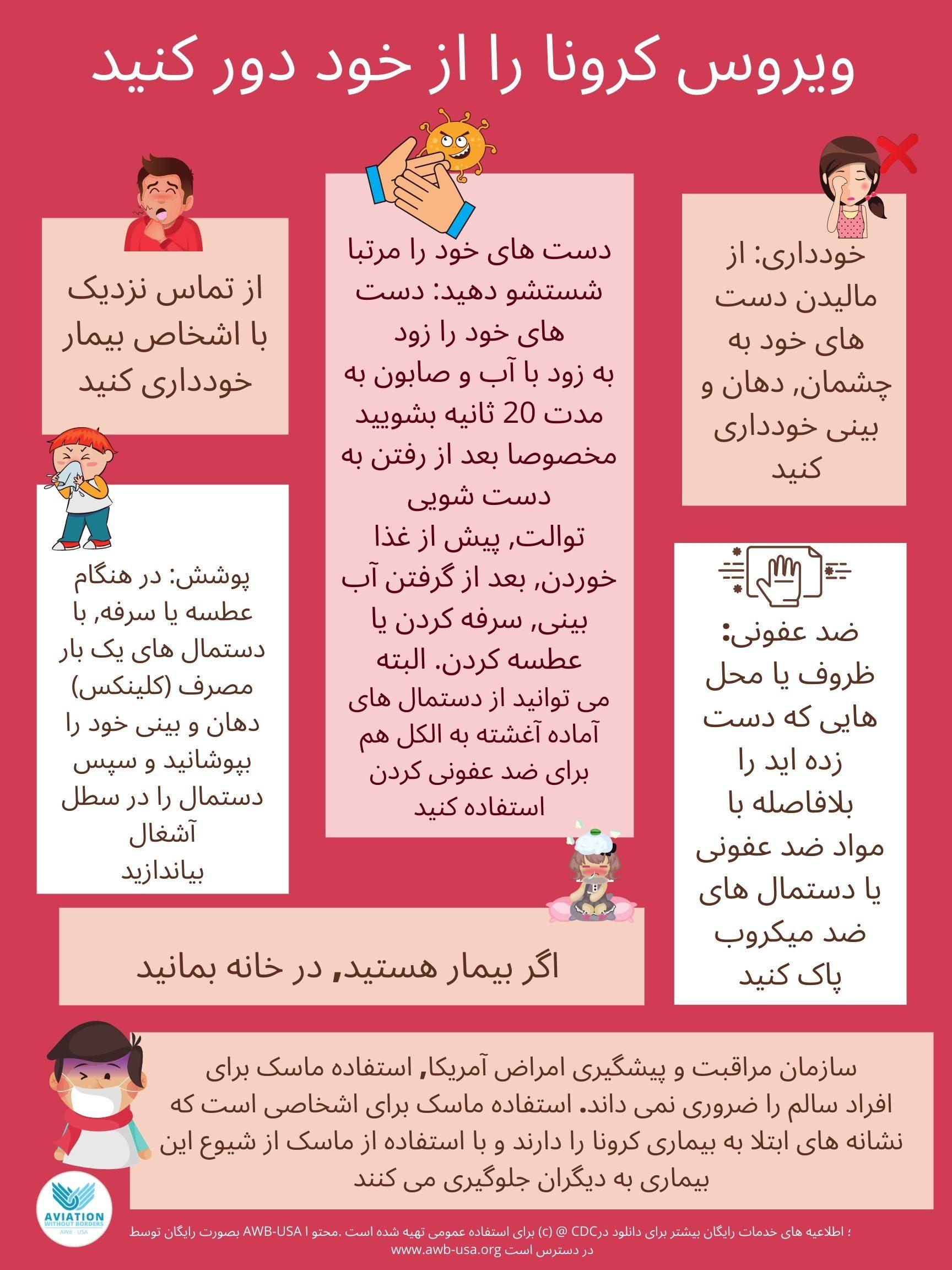 Farsi 4