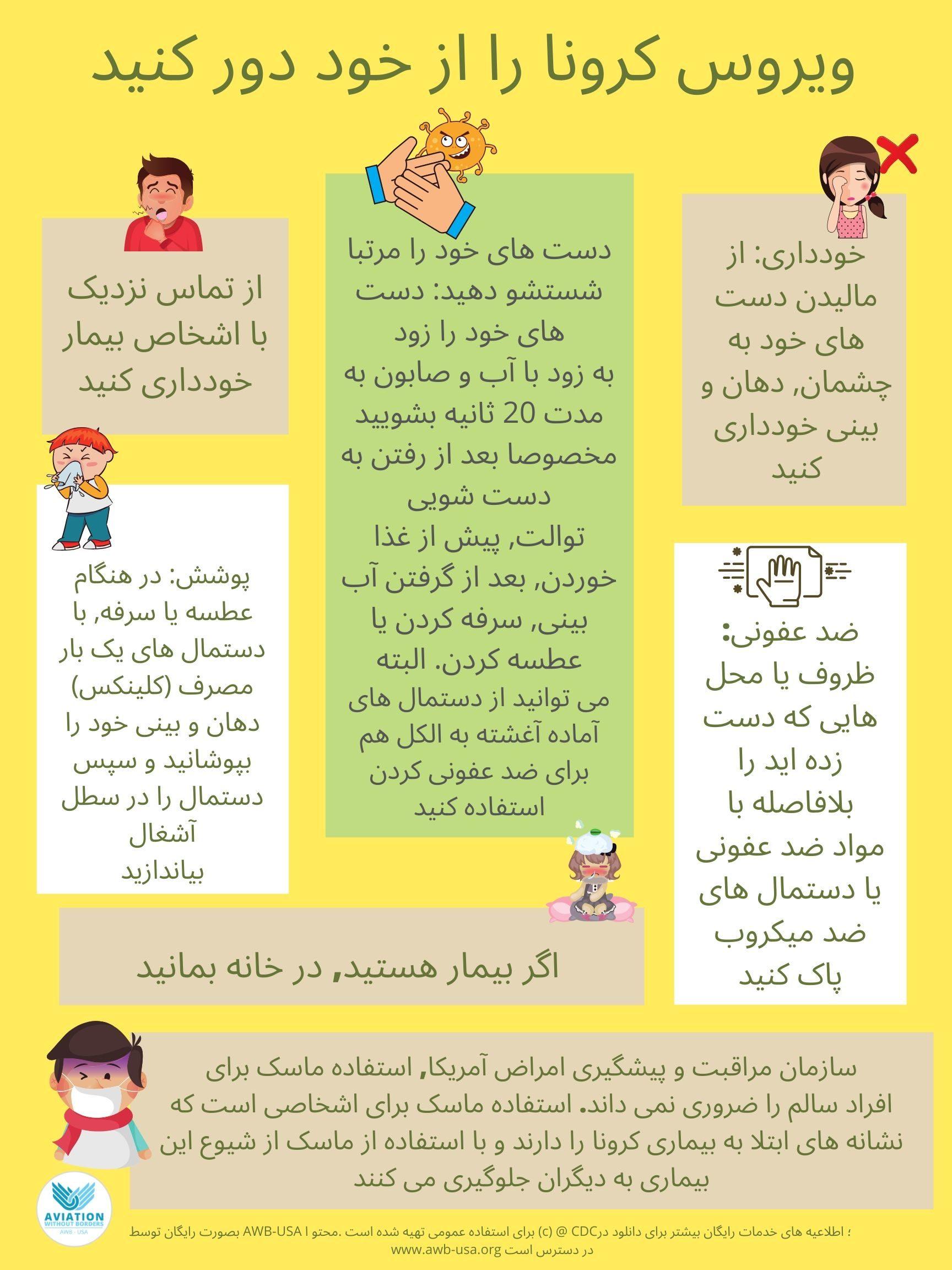 Farsi 5