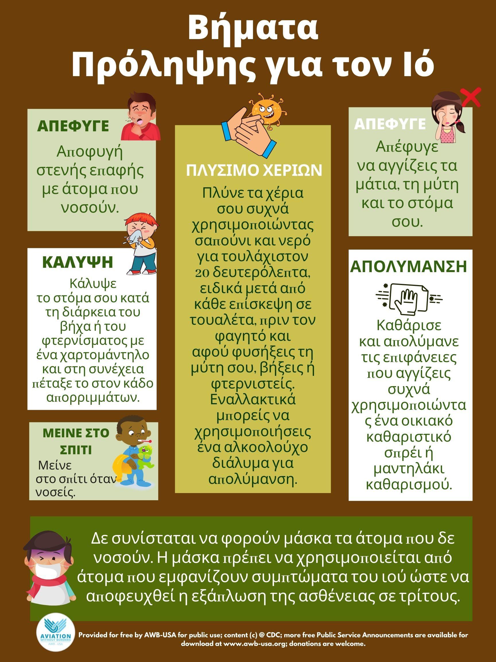 Greek 5