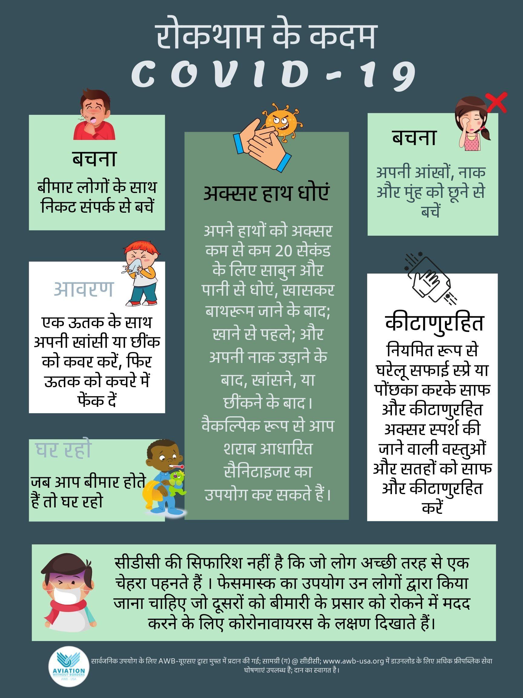 Hindi 4