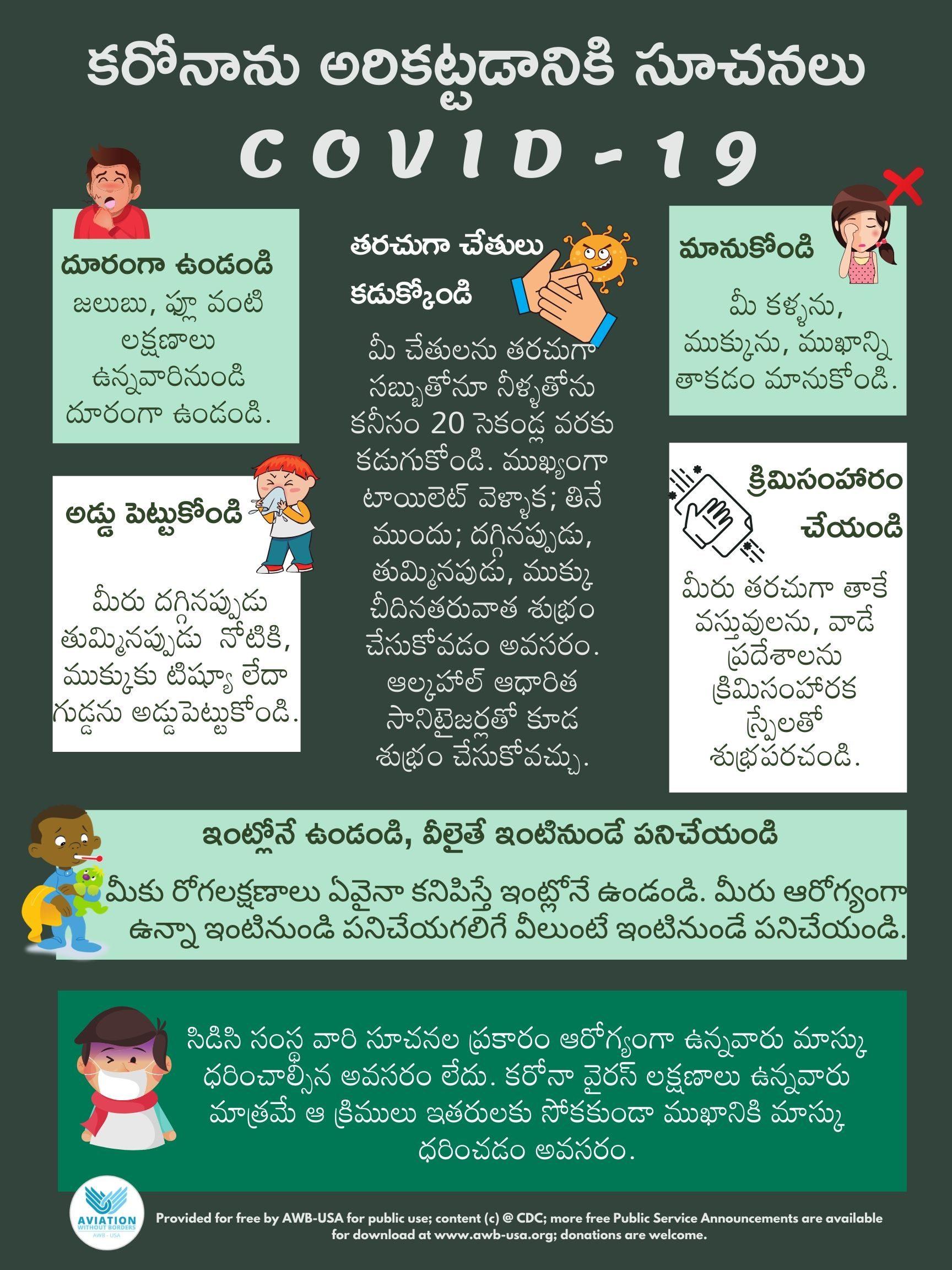 Telugu 3
