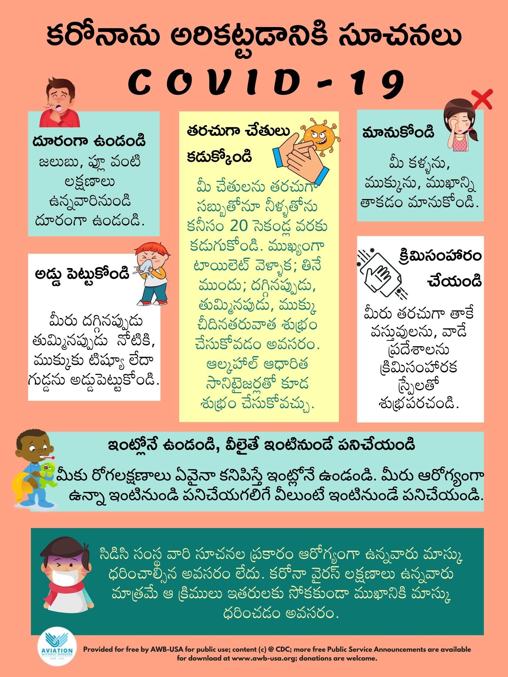 Telugu 4