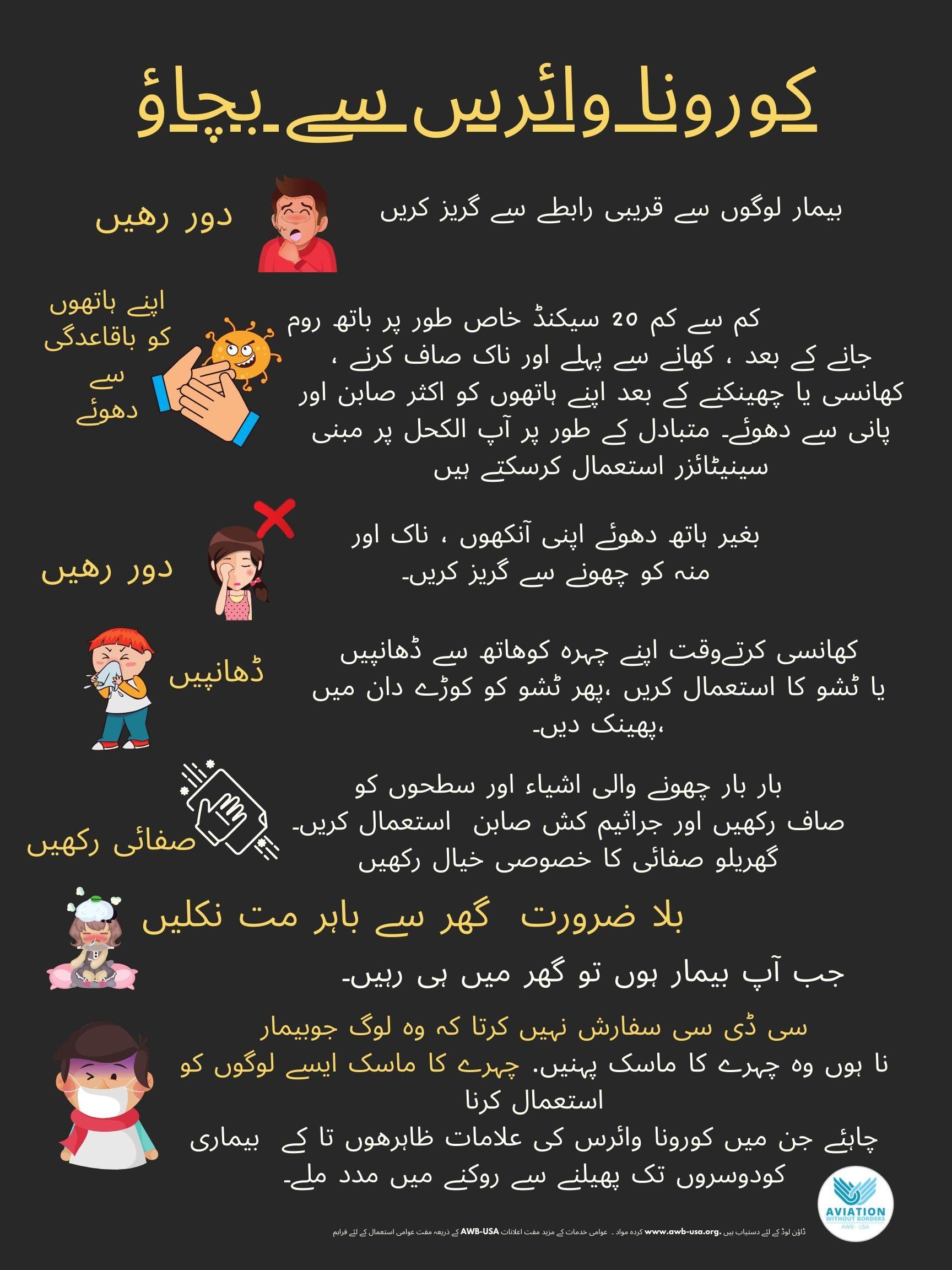 Urdu 3