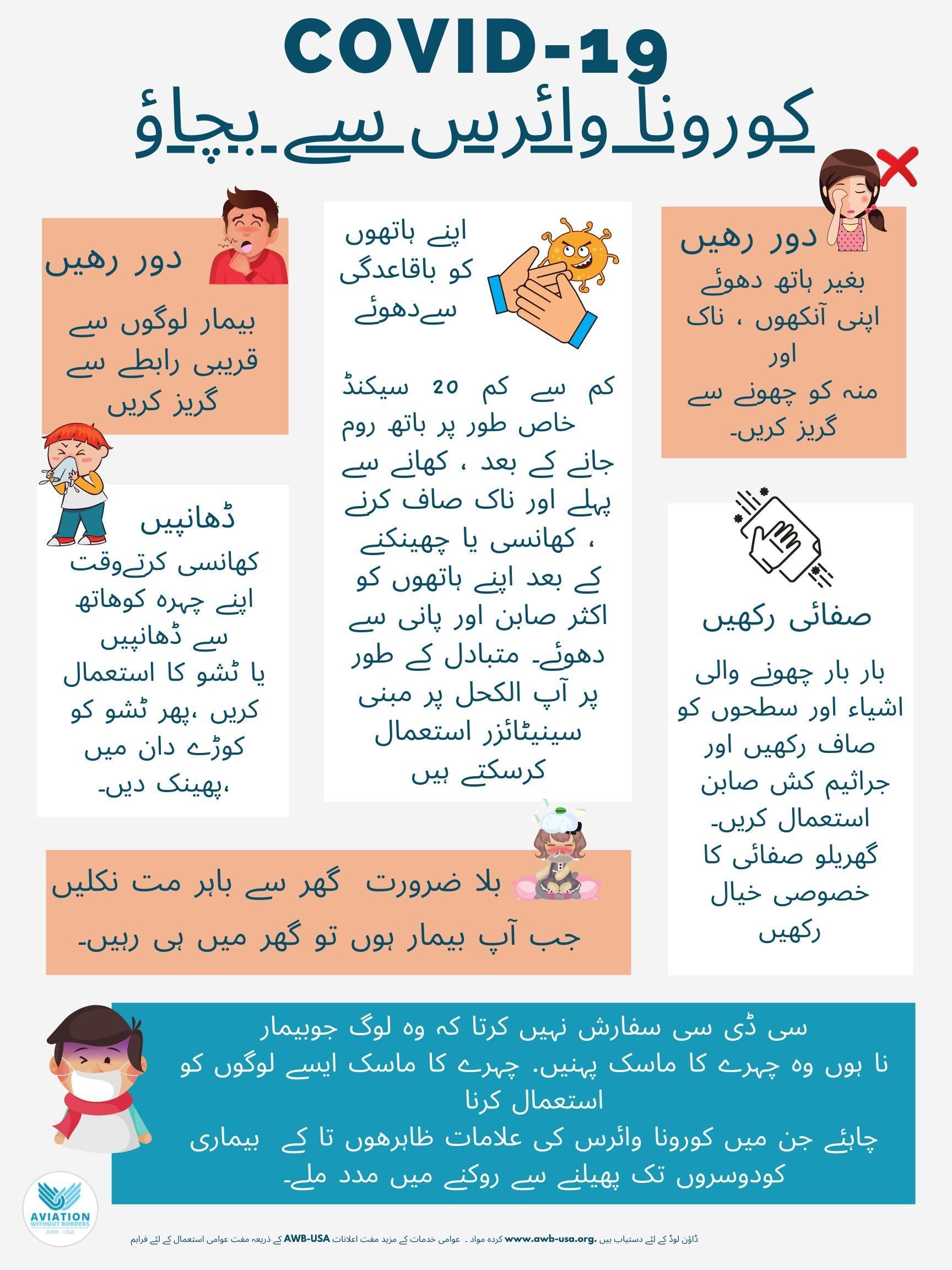 Urdu 4